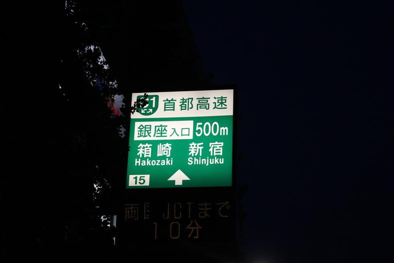新宿 首都高